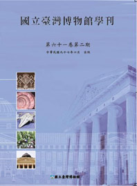國立臺灣博物館學刊61-3期