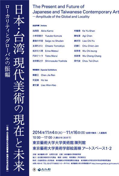 台日芸術文化交流事業「日本・台湾 現代美術の現在と未来」展が東京藝大で開催