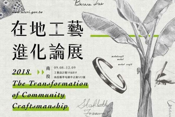 'The Transformation of Community Craftsmanship 2018'