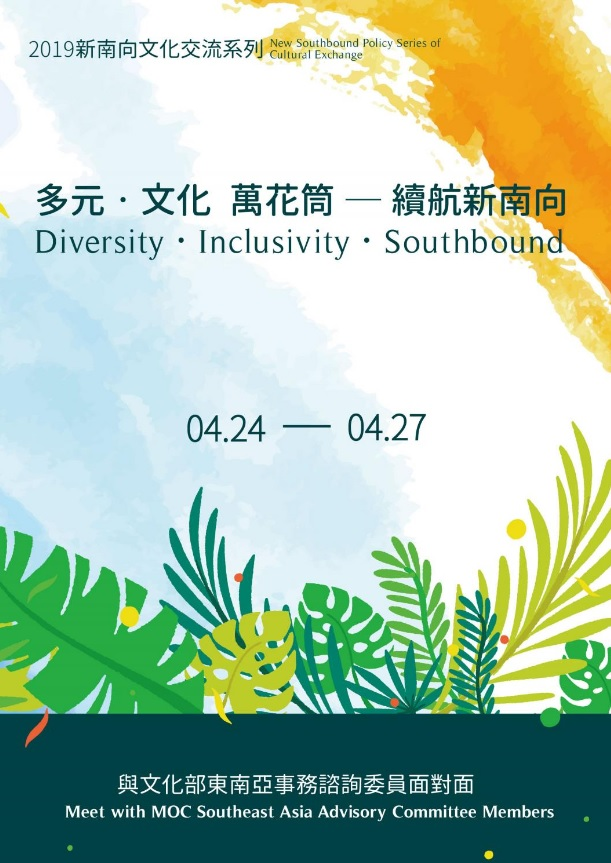 'Diversity, Inclusivity, Southbound' — SEA advisors convene in Taipei
