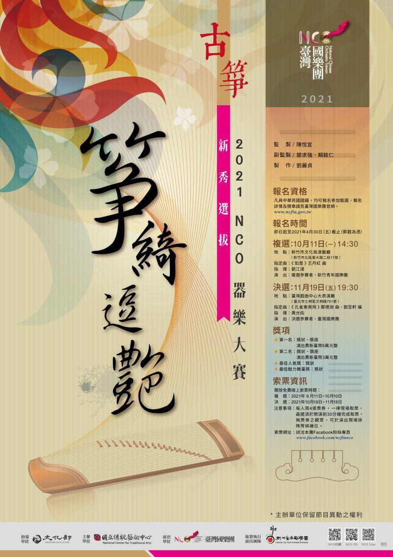 【演出延期】臺灣國樂團《2021器樂大賽─箏綺逗艷古箏新秀選拔》