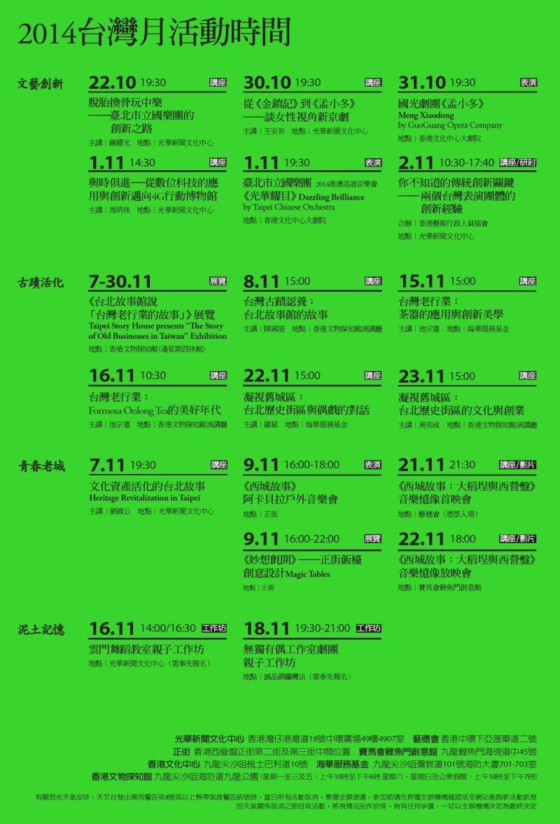 2014台灣月活動時間