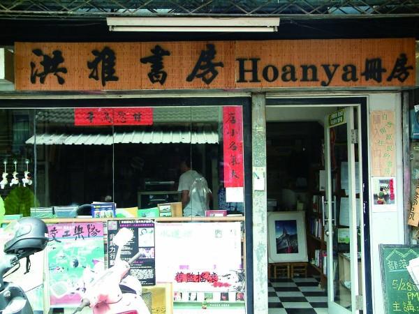 Hoanya Bookstore