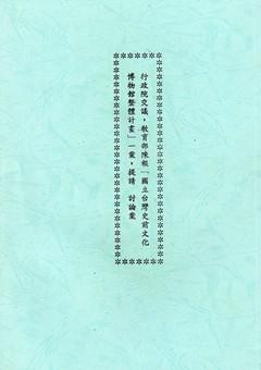 行政院交議,教育部陳報「國立臺灣史前文化博物館整體計畫」一案,提請 討論案