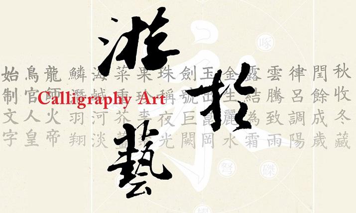 中華民國書學會辦理「2015 正體漢字全球書法比賽」,自即日起至11月25日止截止收件