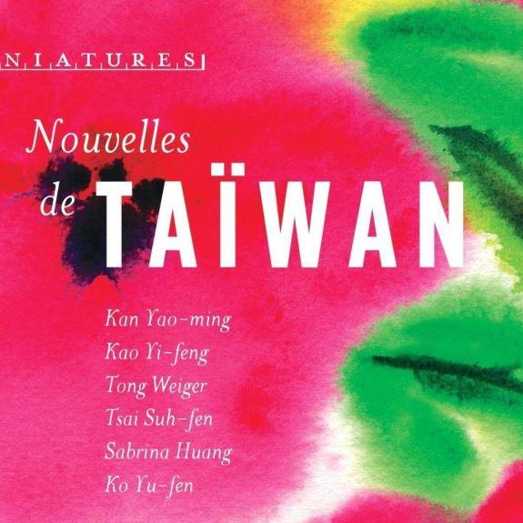 法譯《臺灣短篇小說選集》出版,作家黃麗群將出席巴黎書展