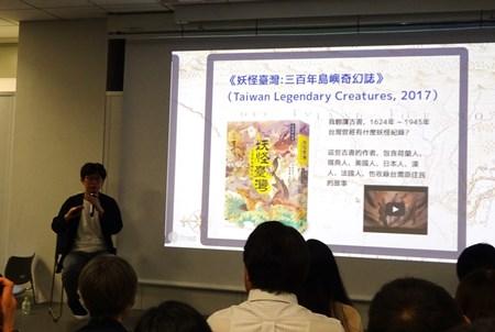 作家・何敬堯氏、東京で台湾妖怪文学を語る