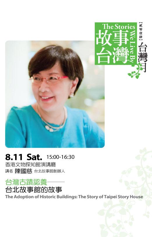 延伸講座:台灣古蹟認養-台北故事館的故事