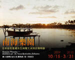 南海樂園:日本岩佐嘉親先生捐贈大洋洲文物特展