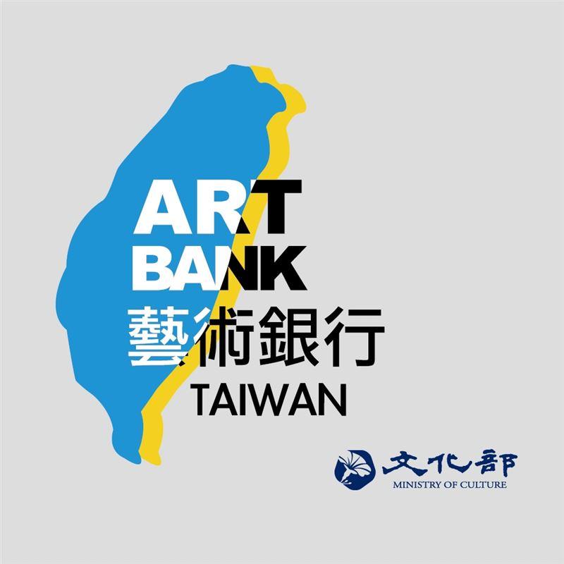 藝術銀行ArtBank