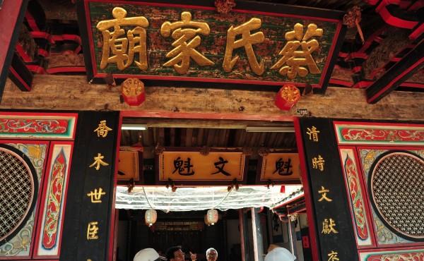 Qionglin Village