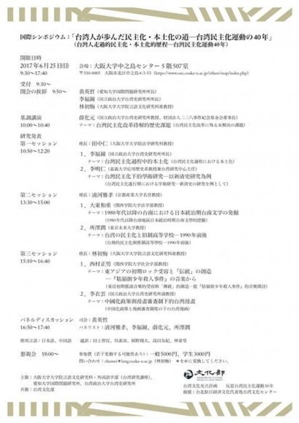 Taiwanese democracy-themed seminars in Osaka, Tokyo