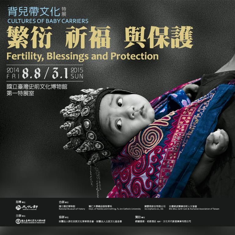 繁衍、祈福和保護:背兒帶文化