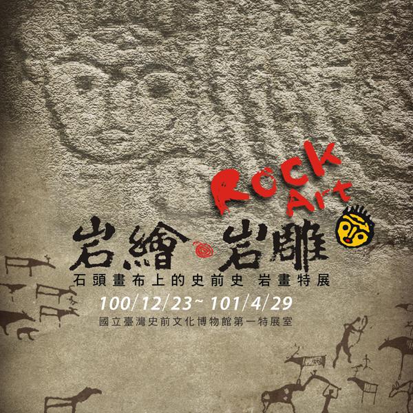 岩繪˙岩雕:石頭畫布上的史前史 岩畫特展
