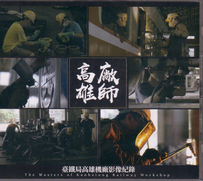高廠雄師-臺鐵高雄機廠影像紀錄