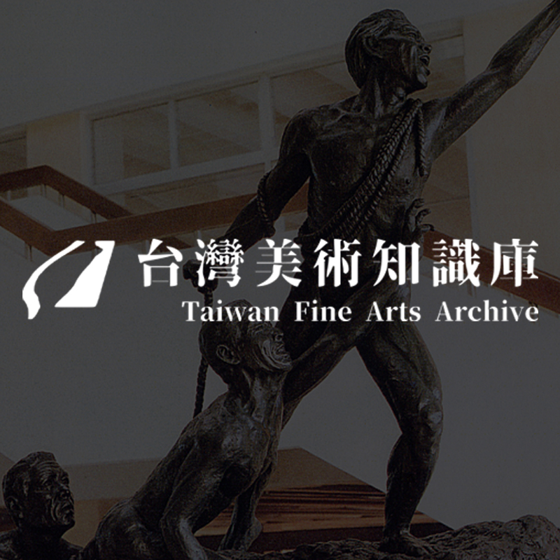 Taiwan Fine Arts Archive opens for the virtual public