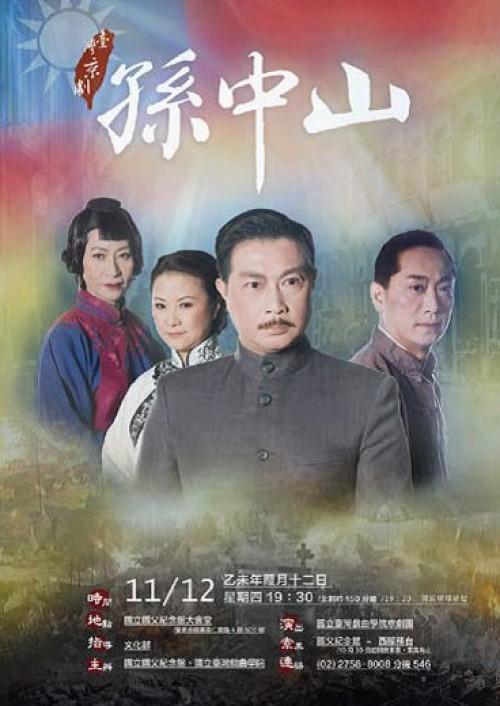 'Dr. Sun Yat-sen: A Chinese Opera'