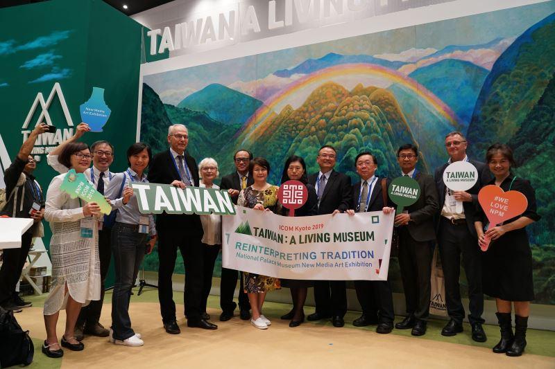 2019年国際博物館会議京都大会 台湾の多元的な文化のパワーを示す