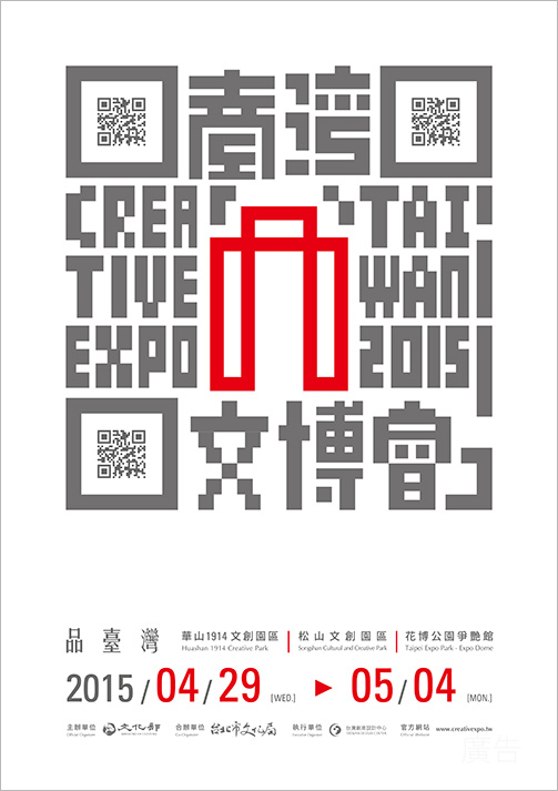 Creative Expo to incorporate tech, urban elements