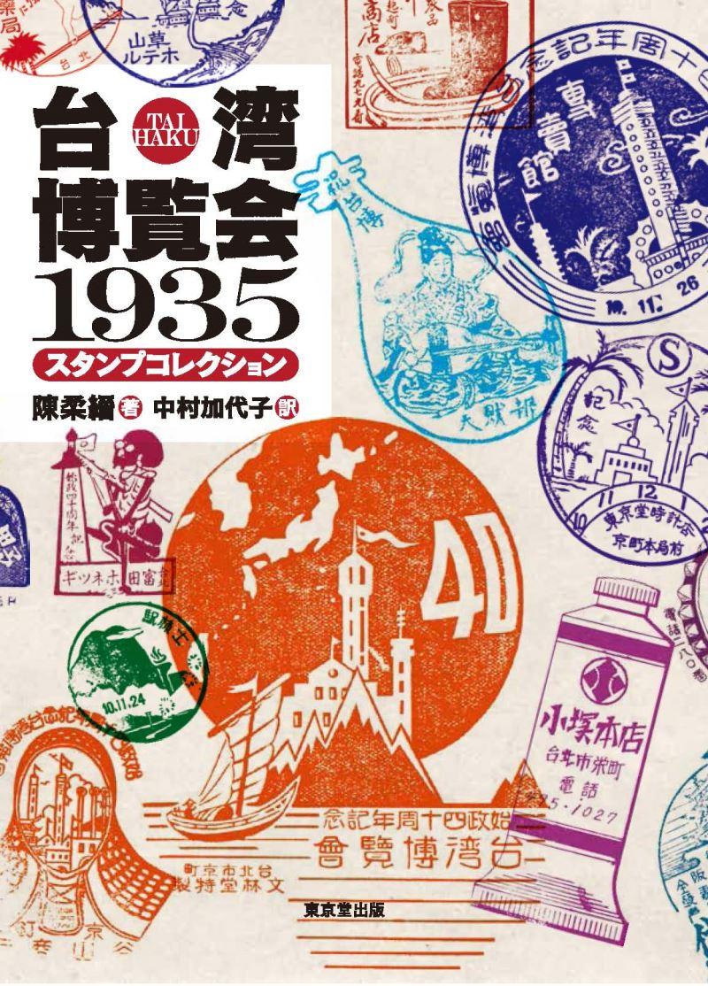 TAIWAN BOOKS 台灣好書『台湾博覧会1935スタンプコレクション』(陳柔縉、中村加代子訳、東京堂出版)