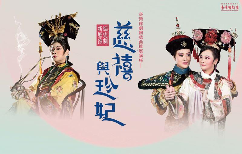 臺灣豫劇團戲曲推廣講座—慈禧與珍妃的愛慾情仇