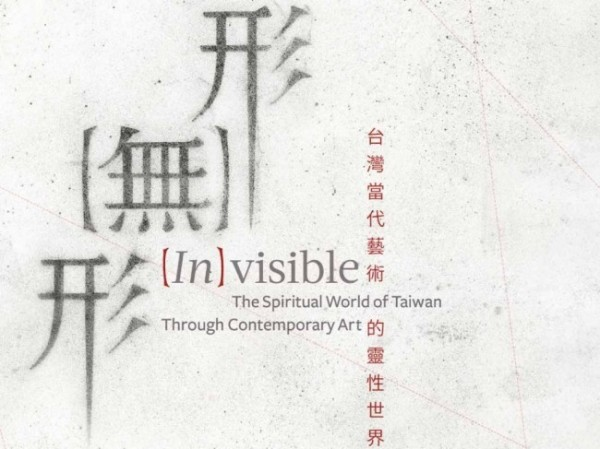 Vancouver show to examine the spiritual world of Taiwan