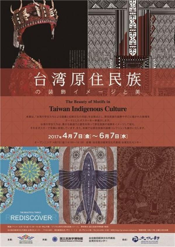 Tokyo to showcase beauty of Taiwan's indigenous motifs