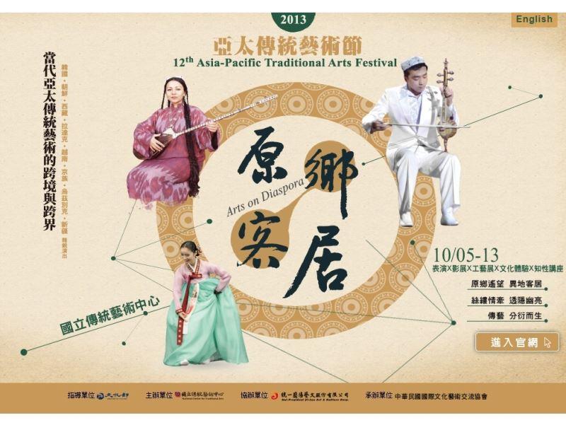 2013亞太傳統藝術節:「原鄉客居:當代亞太傳統藝術的跨境與跨界」