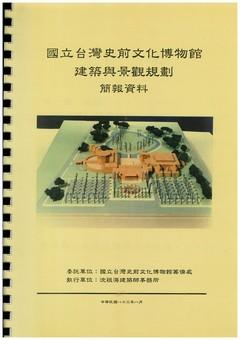 國立臺灣史前文化博物館建築與景觀規劃-簡報資料
