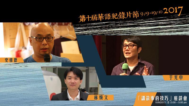【第十屆華語紀錄片節|座談會】「講故事的技巧」