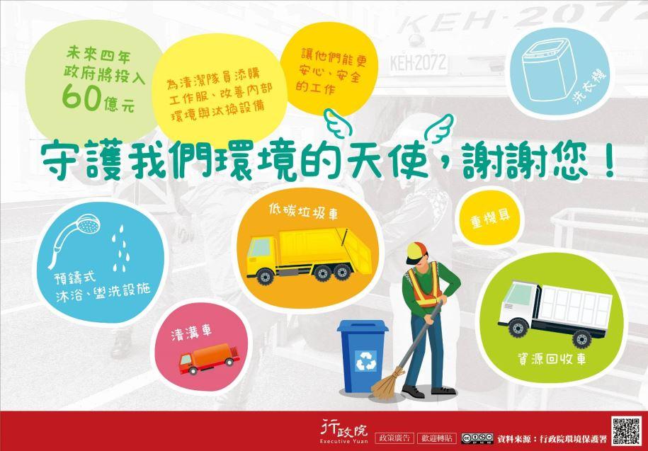 推廣「改善清潔隊員裝備與工作環境」文宣事