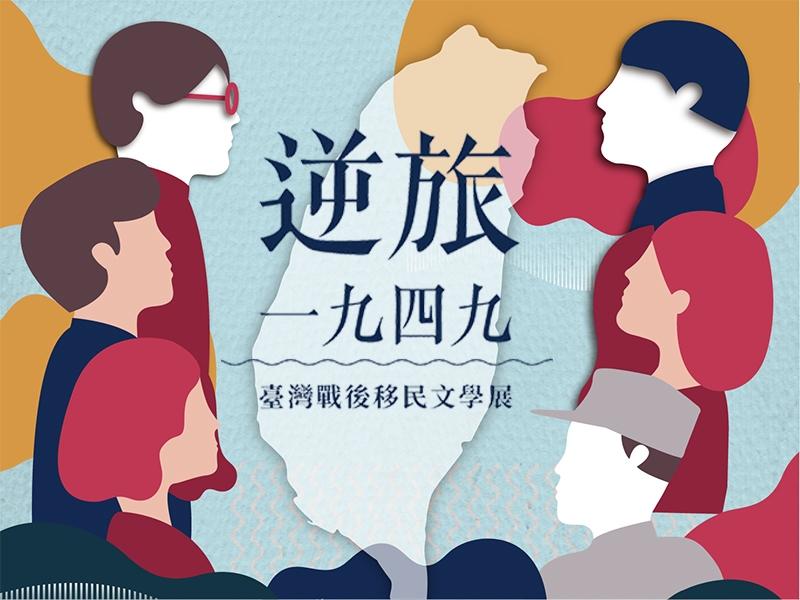 逆旅.一九四九:臺灣戰後移民文學展