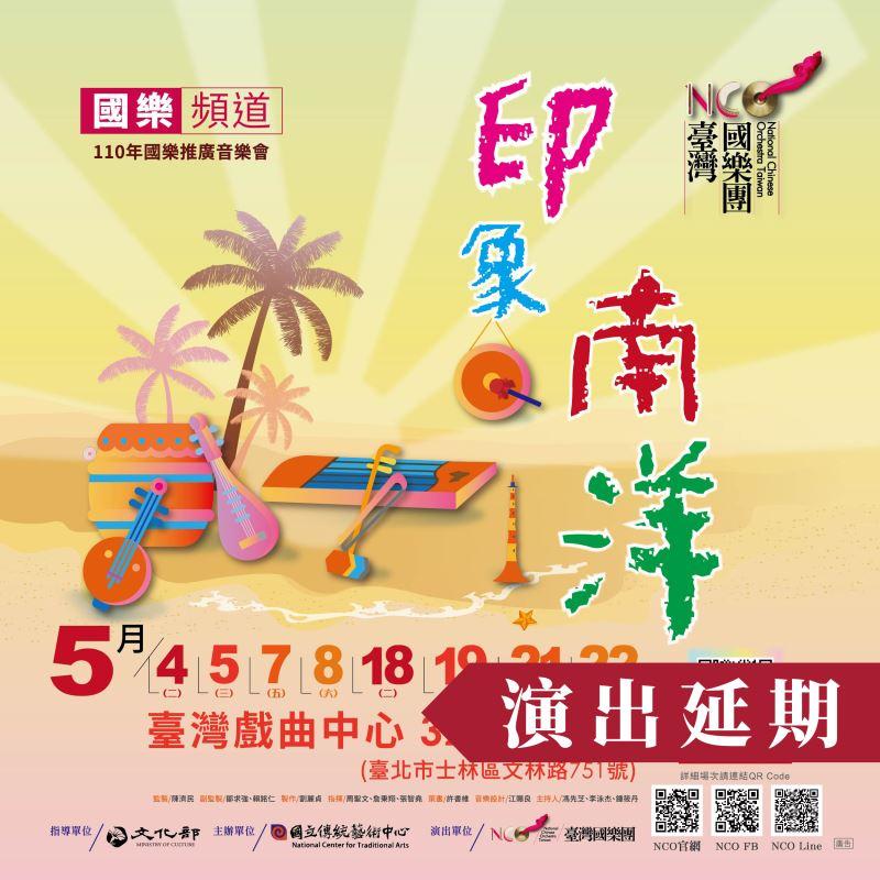 【演出延期】臺灣國樂團《國樂頻道~印象南洋》免費推廣音樂會