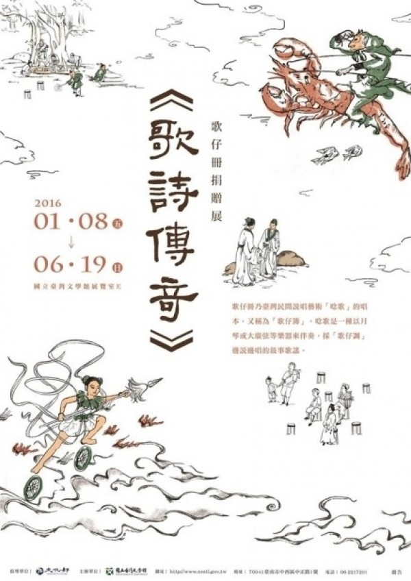 'The Legend of Song and Poetry: Donated Taiwanese Opera Booklets Exhibition'