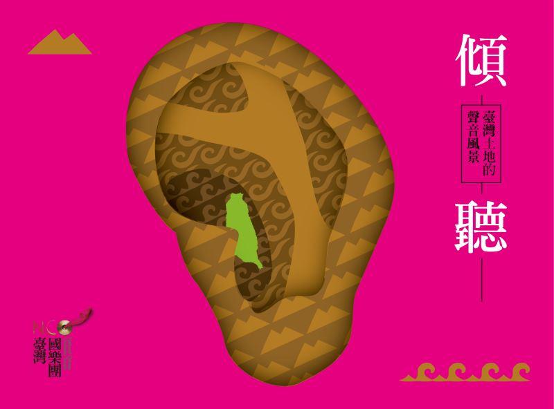 傾聽-臺灣的土地聲音風景