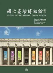 國立臺灣博物館學刊65-4期