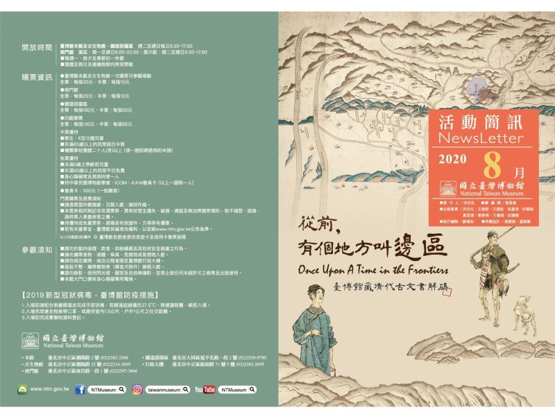 臺博館活動簡訊2020年8月.pdf[檔案下載]「另開新視窗」