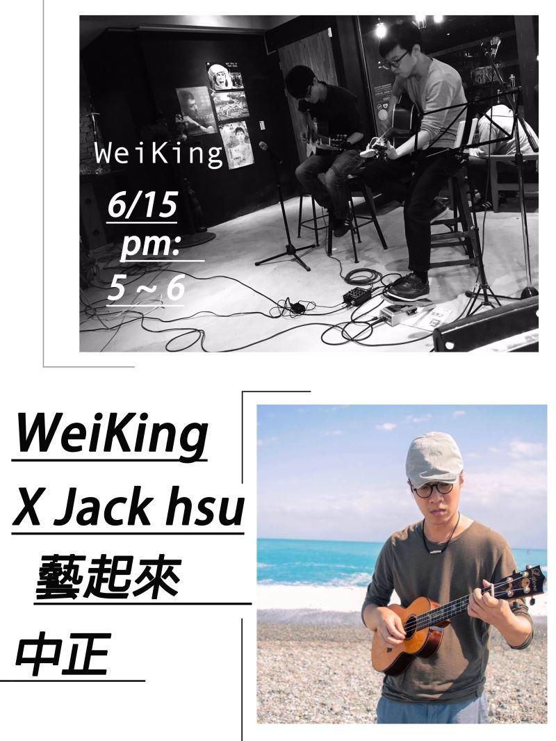 6月15日藝起來中正演出預告:Weiking樂團