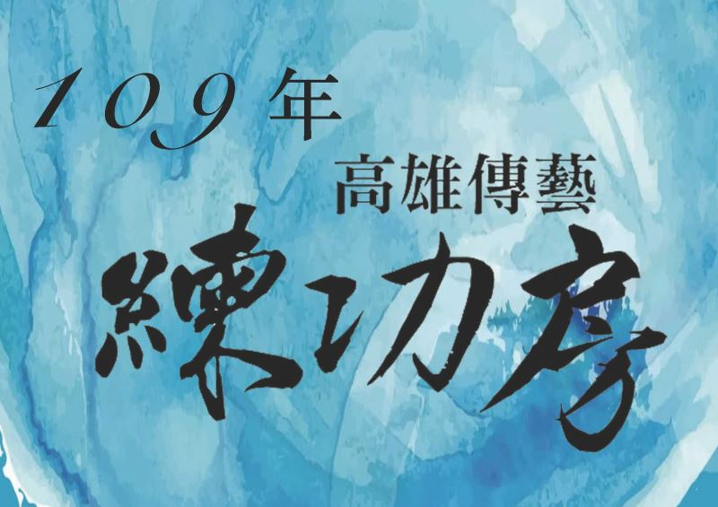 109年「高雄傳藝練功坊」