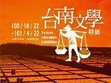 台南文學線上特展