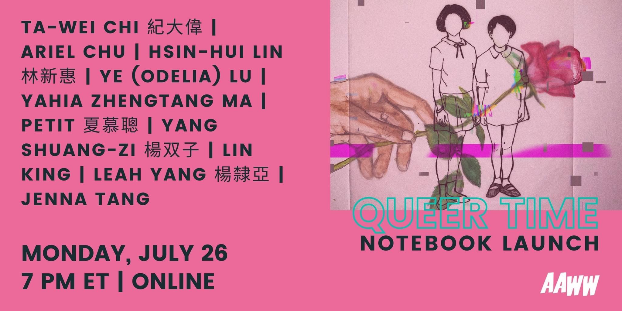 「酷兒時間:台灣同志文學專輯」紐約視訊發表