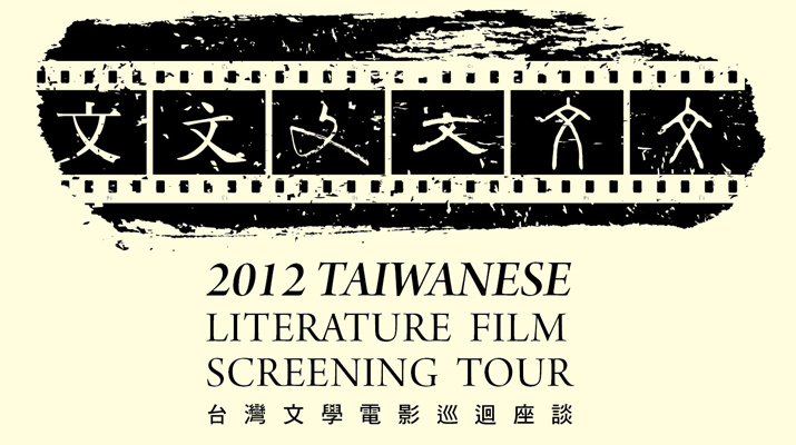 2012 TAIWANESE LITERATURE FILM SCREENING TOUR