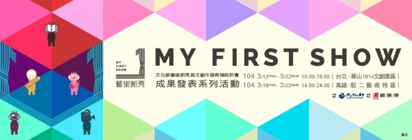 'My First Show'
