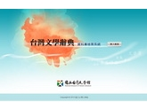 台灣文學辭典資料庫