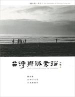 台灣鄉城素描─鐘永和一甲子