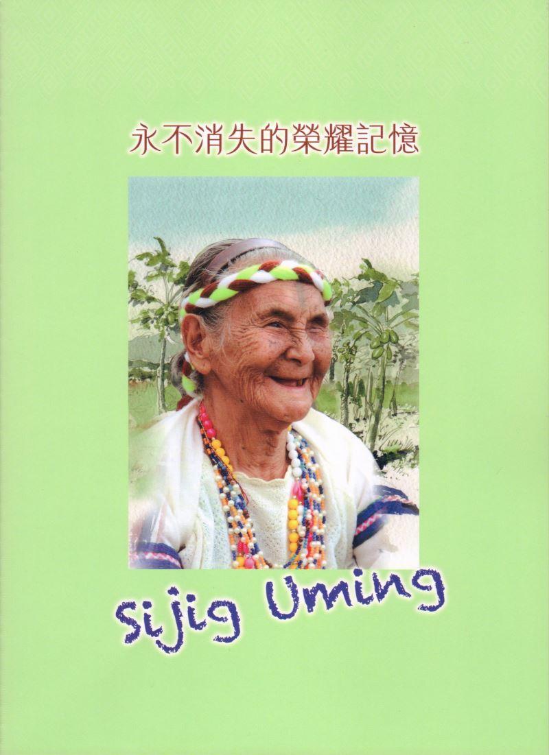 永不消失的榮耀記憶Sijig Uming