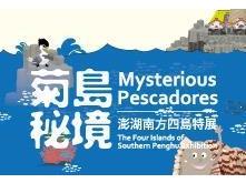 菊島の秘境-澎湖南方四島特別展