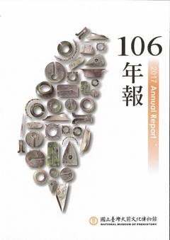 國立臺灣史前文化博物館106年年報
