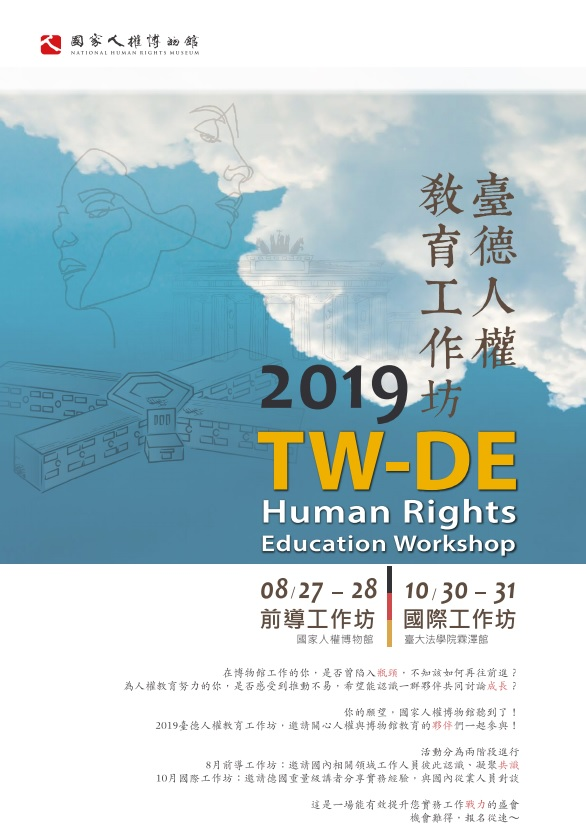 Human rights agencies from Taiwan, Germany hold joint workshop