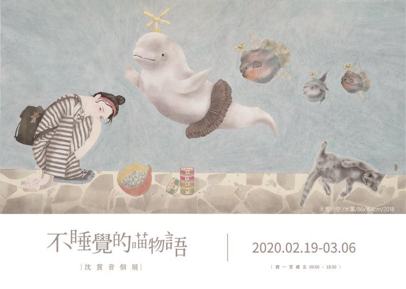 「不睡覺的喵物語」沈賞音個展2/19王道銀行藝廊展出